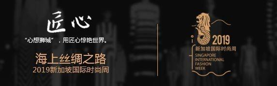 虎都男装携手新加坡时尚周 开启民族品牌的国际之旅