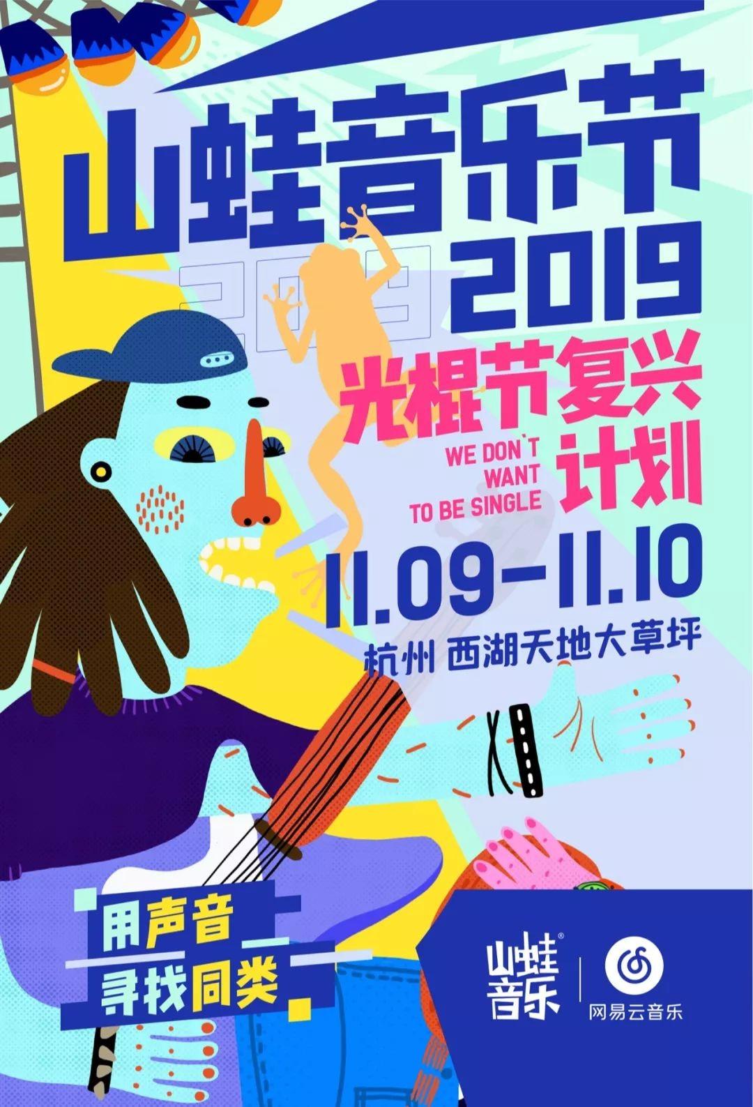 2019山蛙音乐节光棍节复兴计划,让我们一起感受无限近似的温度